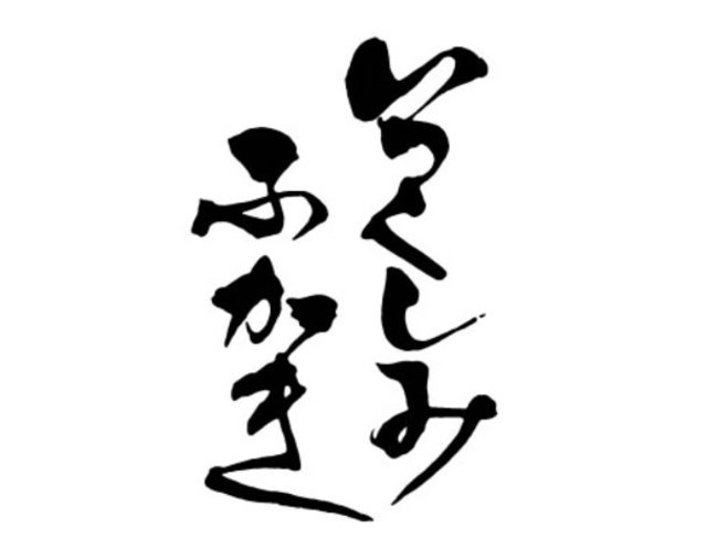 渡辺いっけいさん主演映画「いつくしみふかき」出演の俳優井原さんがプロ根性を見せる体重±30kgへの挑戦